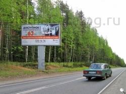 Рекламный щит Приозерское шоссе, 68200 м - Приозерское и Новоприозерское шоссе (А129, А121) .